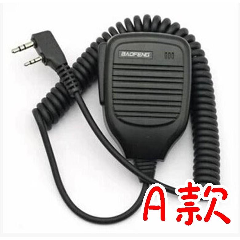寶鋒UV 5R UV 5RE 雙頻無線電對講機手扒機手持麥克風托咪