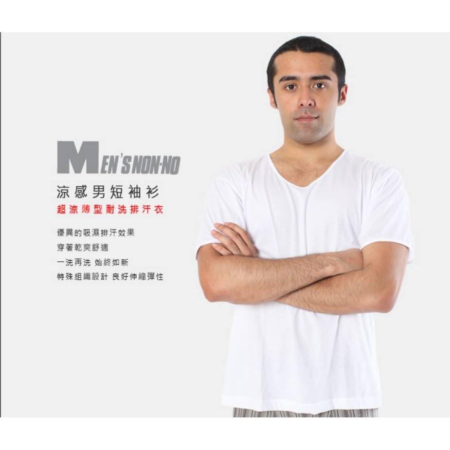 ❤儂儂涼感短袖衫 製MIT ❤涼感衣吸濕排汗短袖涼感短袖衫汗杉快乾透氣機能內衣90004