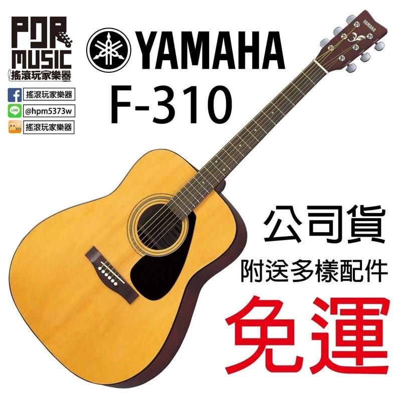 ~搖滾 樂器~ YAMAHA F310 F 310 民謠吉他外袋背帶PICK
