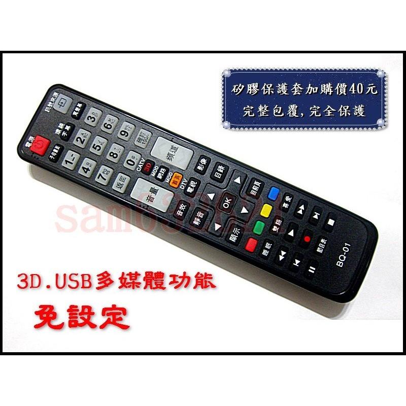 2015 款BENQ 液晶電視遙控器~全系列 免設定~RC H082 RC H110 RC