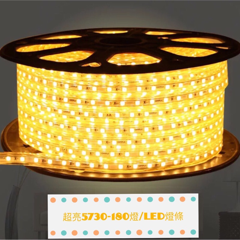 超亮5730 180 燈LED 燈條5 米3 米調光插頭露營防水燈條