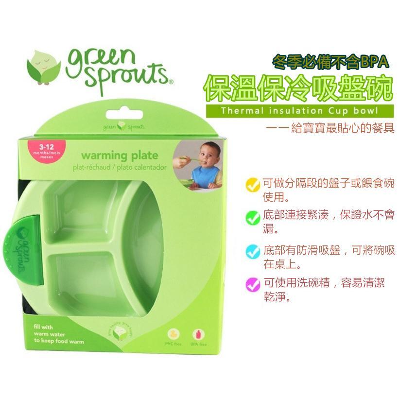 ~ ~美國Green Sprouts 小綠芽保溫碗寶寶吸盤碗嬰兒餐具輔食碗不含BPA