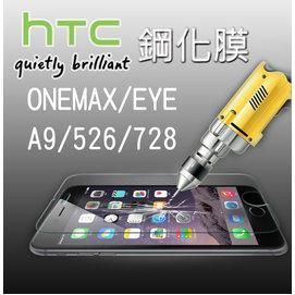 HTC 鋼化玻璃膜526 728 A9 OneMaX EYE 螢幕保護貼手機貼膜螢幕防護防