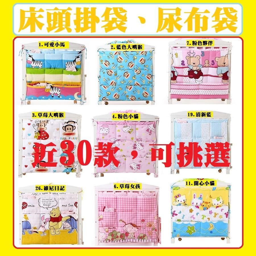 ~ 款加大60 60 ~嬰兒床頭掛袋收納袋育嬰袋護理袋置物袋尿布袋嬰兒床兒童床木床童床床圍