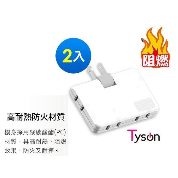 ~元山 ~Tyson 太順電業TS 004A 轉向4 座2P 分接式插座2 入插頭