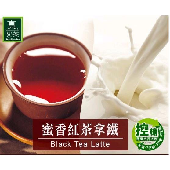 ❤店長 ❤ 歐可茶葉OK TEA ~控糖 ~蜜香紅茶拿鐵8 包盒新產品