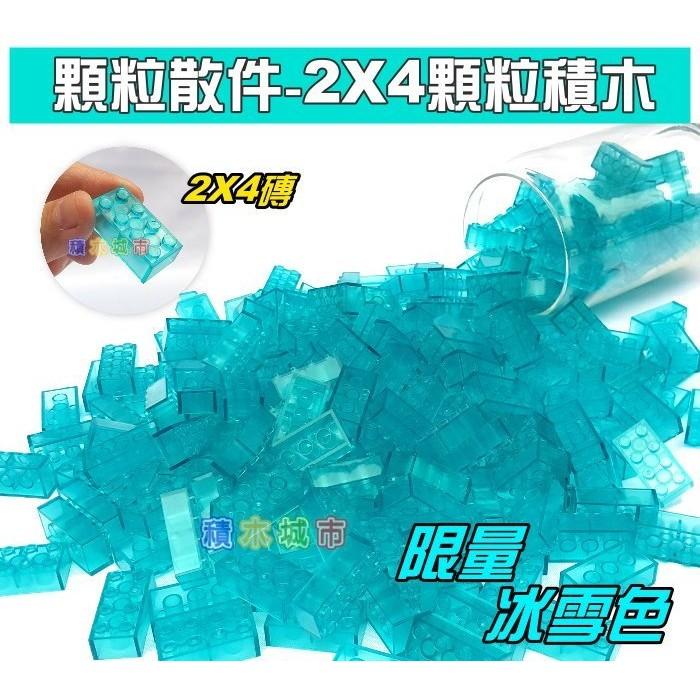 ~積木城市~ 工具顆粒積木2X4 磚冰雪色 發售1 公克1 1 元透明色特殊色