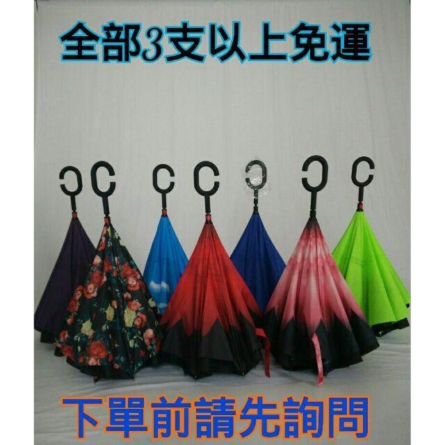 全部三支以上站立式,反向傘,反開傘,反收傘,反向雨傘, 不用