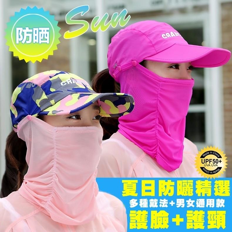 ~ ~全罩式可折疊防曬帽夏天遮臉鴨舌太陽帽戶外折疊紫外線電動車遮陽帽自行車腳踏車