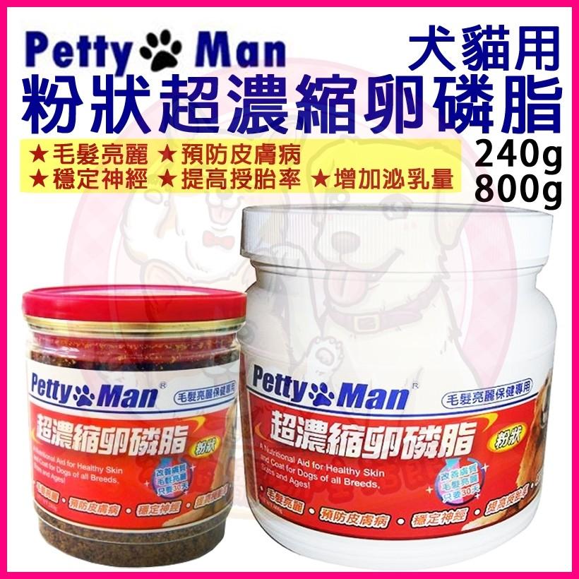 Pettyman 犬貓用超濃縮卵磷脂240g 800g 寵物營養品毛髮亮麗預防皮膚病增加泌