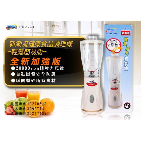 新潮流健康食品調理機輕鬆簡易版果汁冰沙副食品2 萬轉果汁機