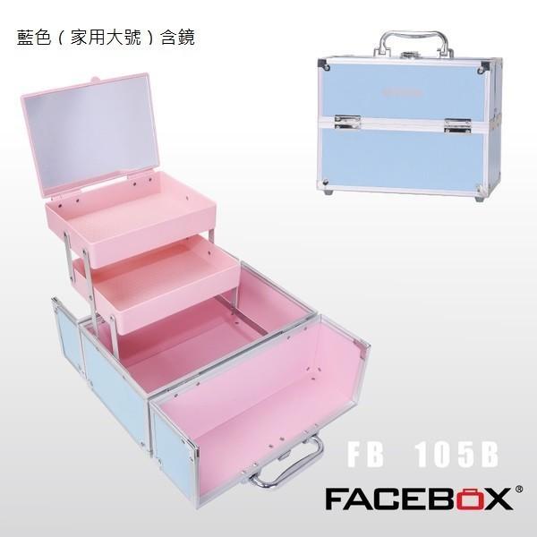 facebox 便攜家用手提防水化妝箱多層小號帶鎖帶鏡化妝包