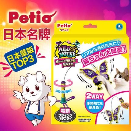 ~智囊 ~ petio 派地奧電動貓玩具逗貓棒飛舞蝴蝶、小鳥寵物玩具可旋轉