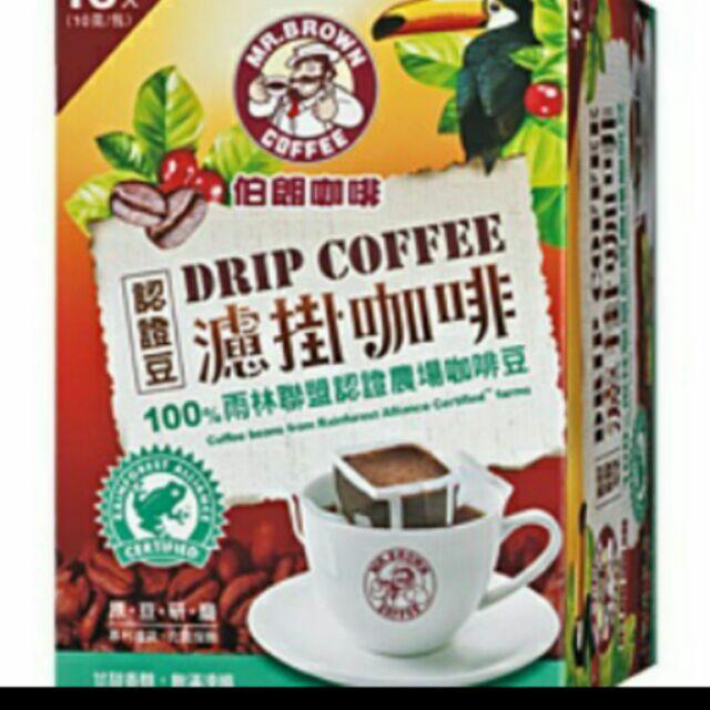 盒裝伯朗濾掛咖啡雨林聯盟農場 咖啡豆