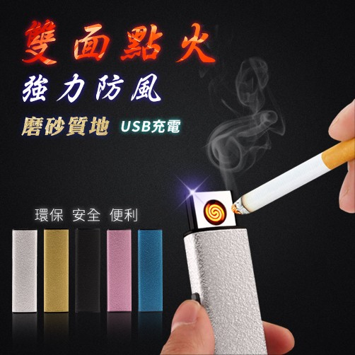 雙面點火磨砂 打火機電子點菸器簡約方便 安全防風防潮環保USB 循環充電送禮