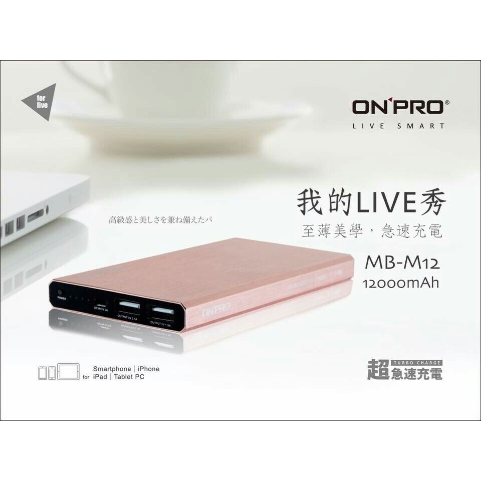 ~ 貨~ONPRO MB M12 12000mAh 髮絲紋雙USB 輕薄行動電源
