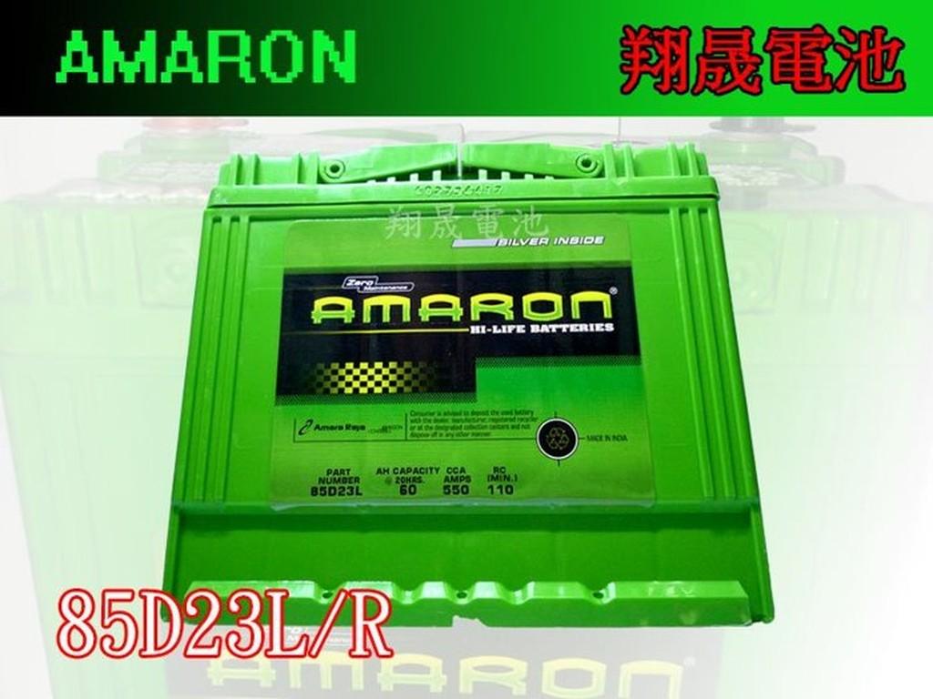 翔晟電池 愛馬龍AMARON 汽車電池85D23L 12V60AH 55D23L 加強舊品