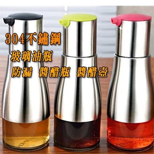 日式不鏽鋼玻璃醬油瓶油醋瓶罐油料壺醬醋罐沙拉油罐油瓶醋瓶調味料瓶罐