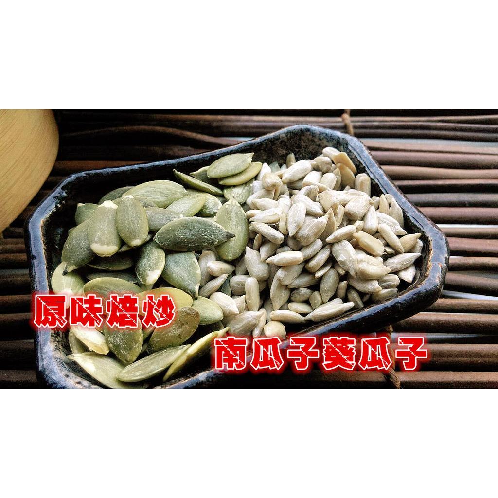 原味焙炒南瓜子葵瓜子300g 無油鹽糖等添加夾鏈袋真空包裝 600g 經濟裝