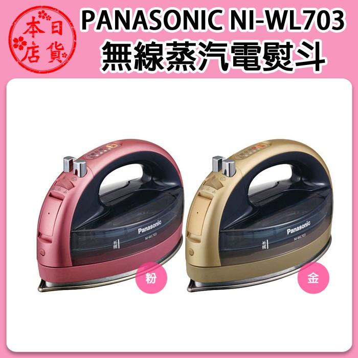 ❀日貨 ❀Panasonic NI WL703 無線蒸汽電熨斗手持式蒸氣熨斗燙衣服