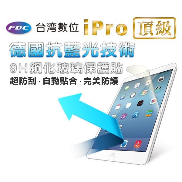 手機螢幕保護貼( 9H鋼化玻璃貼/保護貼/防止螢幕摔破)抗藍光(保護眼睛)手機螢幕(抗藍光