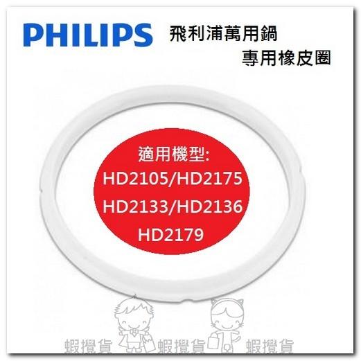 PHILIPS 飛利浦萬用鍋 密封膠條 HD2175 HD2133 HD2105 HD21