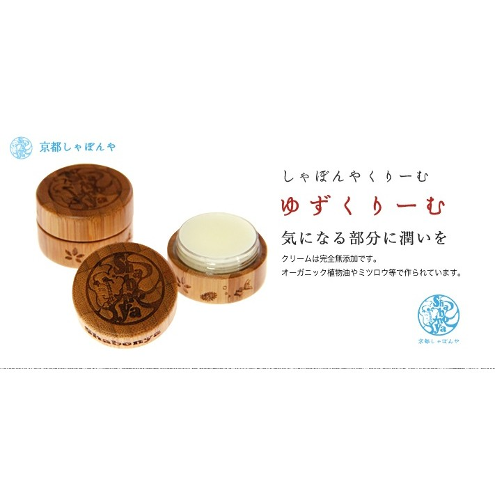 京都超高 Shabonya 竹製護唇膏柚子口味, ✨✨大容量