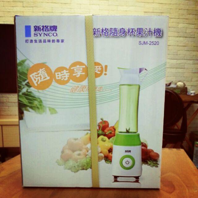 新格隨身杯果汁機SJM 2520