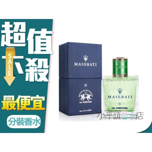 ~小平頭香水店~Maserati By La Martina 瑪莎拉蒂綠海神男性淡香水香水