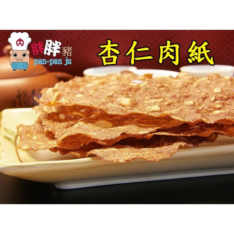 ~胖胖豬~脆片杏仁肉紙150 公克大包裝~厚度僅0 01 公分~口感爽脆、酥、香~卡路里低