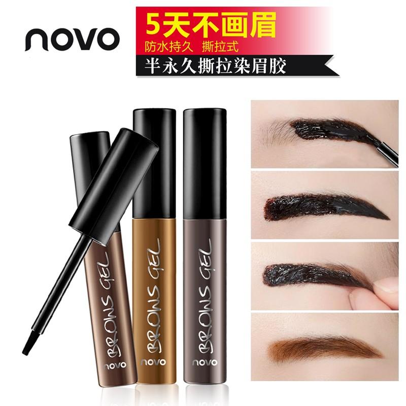 韓國撕拉型染眉膠染眉膏防水持久染色不晕染半永久定型纹眉膠送眉卡