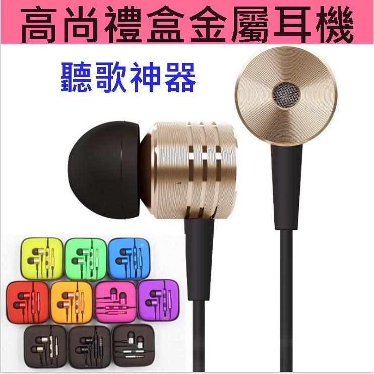 ~高音質 包裝~繽紛色系金屬入耳式耳機麥克風
