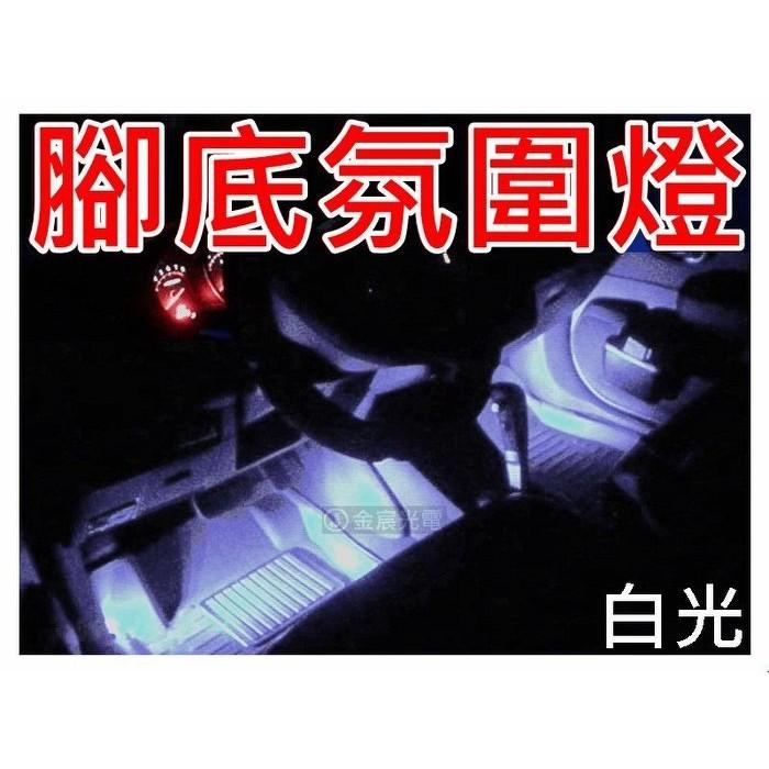 ~金宸光電~氣氛燈氛圍燈腳底氣氛燈免施工免改裝白光冰藍光車內腳底車內氣氛燈車內氛圍燈