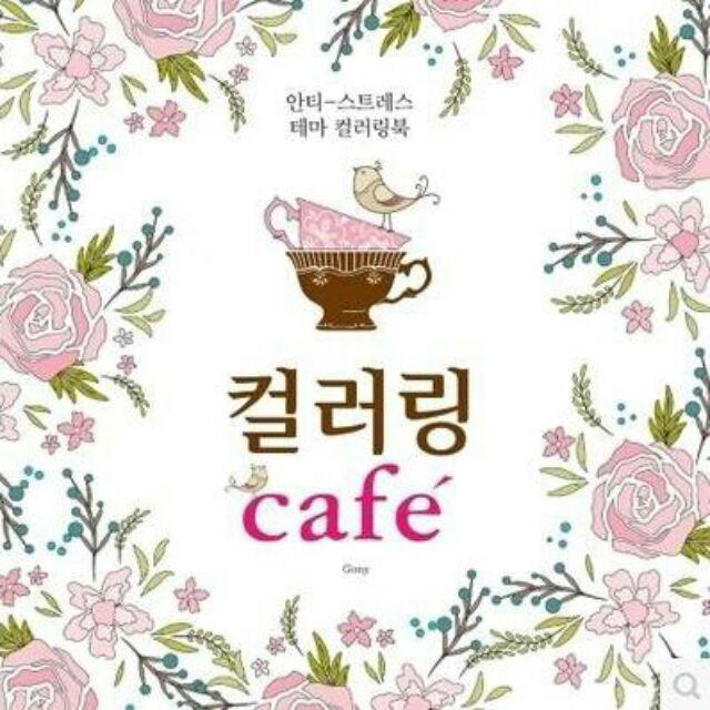 送12 色筆cafe 咖啡韓文版金基範 塗鴉填色書塗鴉繪畫彩繪 秘密花園Secret Ga