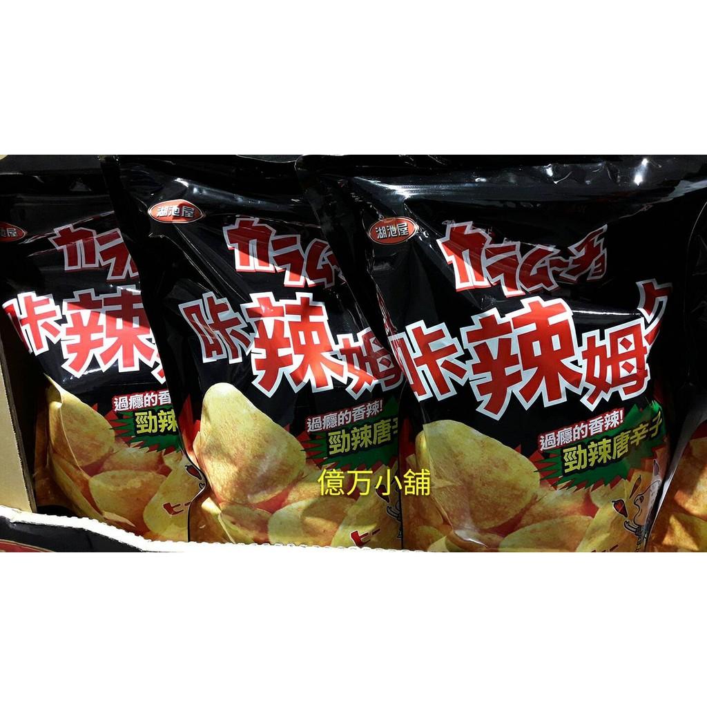 億万小舖144 ❇ ❇Costco 卡辣姆久勁辣唐辛子洋芋片500 G
