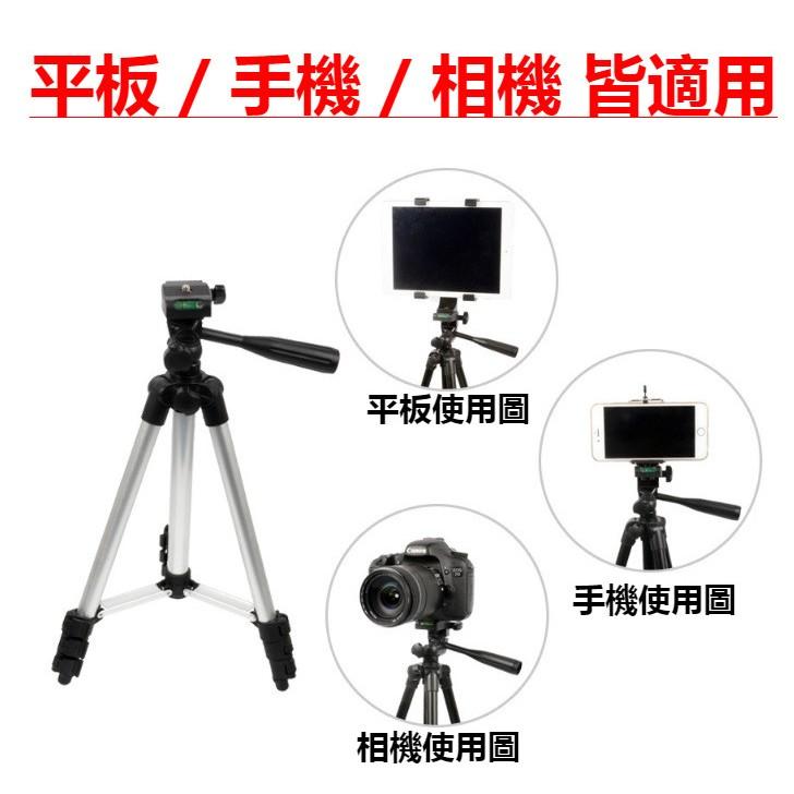 ~多 三腳架~隨身型手機相機三腳架三角架伸縮腳架平板買就送手機夾收納袋藍牙遙控器 器