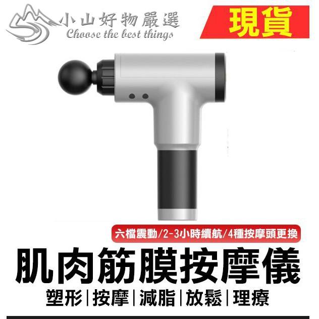 筋膜槍 充電式按摩槍 保固一年(BSMI認證) k7筋膜槍