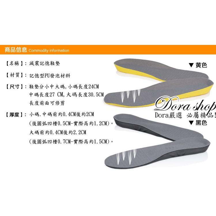 ~DORA SHOP ~2 款 超軟PU 舒適減震鞋墊記憶鞋墊久站鞋墊足弓鞋墊行走黑色打籃