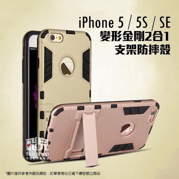 ~飛兒~ 派!iPhone5 5S SE 變形金剛二合一支架防摔殼保護殼保護套手機殼支架手