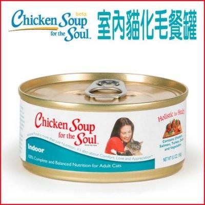 Chicken Soup Soul 雞湯室內貓化毛主食罐半箱12 罐