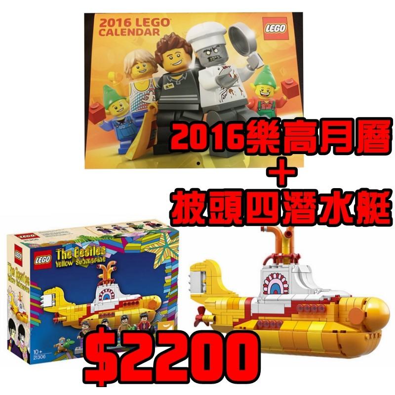 年終感恩 ~芒果樂高~2016 樂高月曆Lego 21306 ~披頭四_ 黃色潛水艇~~壓