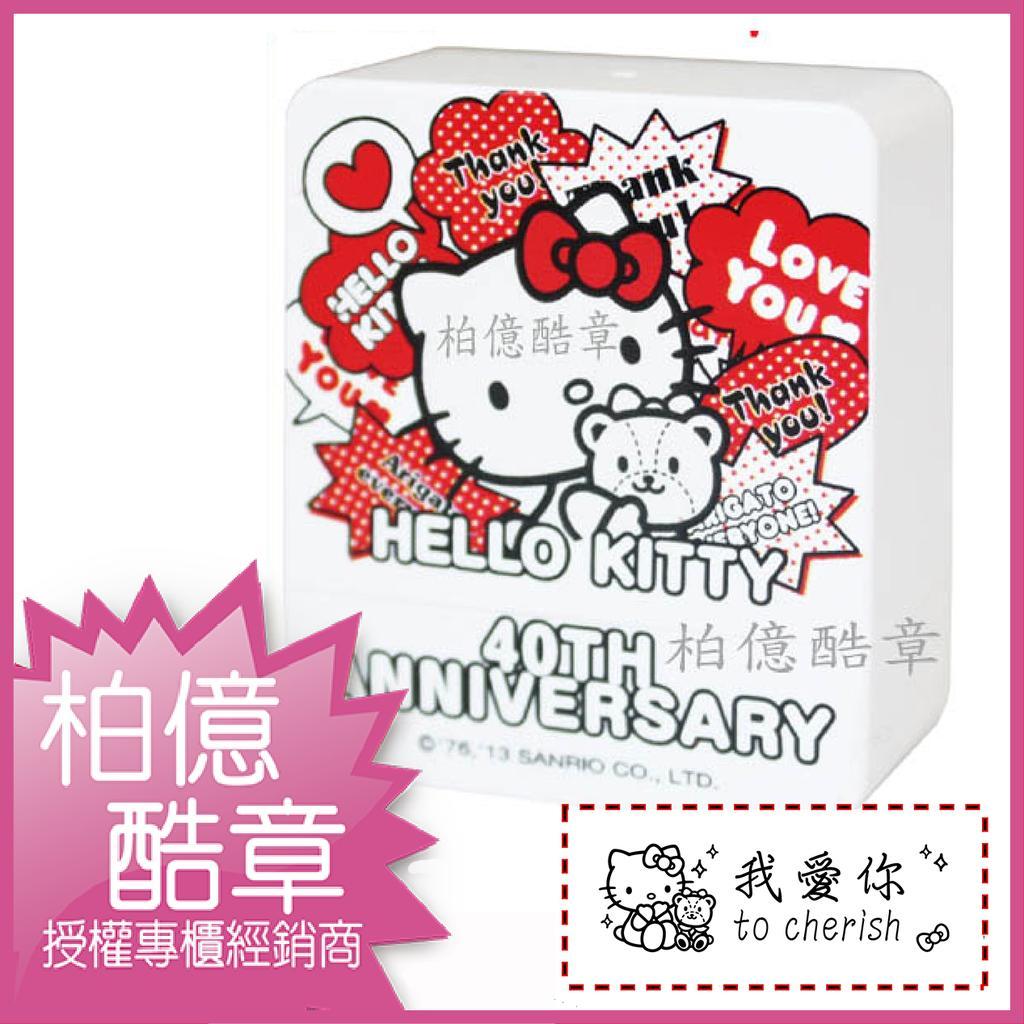 三麗鷗Hello Kitty 40 周年限定姓名方塊章凱蒂貓~柏億酷章~