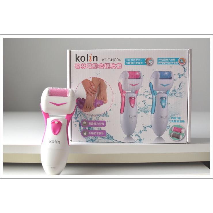~ 盒裝~kolin 歌林電動去硬皮機(KDF HC04 )-甜蜜粉/輕鬆去除腳底角質、死