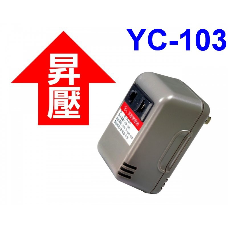 小港3C ~一年保~KINYO YC 103 YC103 變壓升壓器~110V 變220V