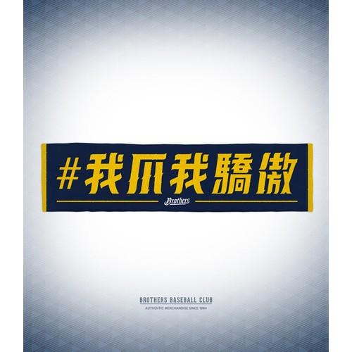 →中信兄弟←~ ~2016 爪爪鄉民日限定毛巾我爪我驕傲兄弟象