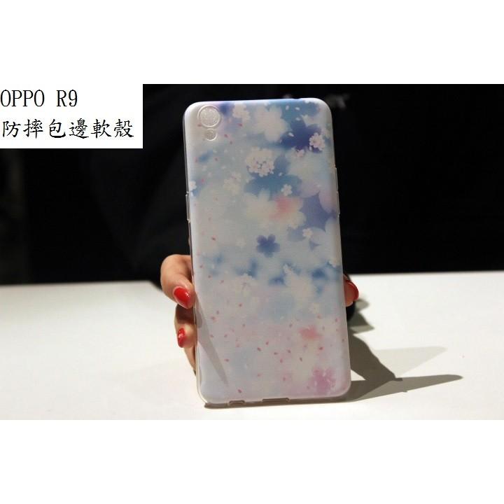 ~曉天3C ~OPPO R9 漸變色浪漫櫻花 立體彩繪浮雕防摔透明包邊軟殼手機殼手機套