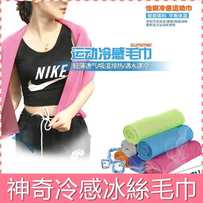 RH20 神奇冰絲涼感 巾120 90 30mm 健身戶外跑步降溫夏暑冰涼透氣速冷防曬毛巾
