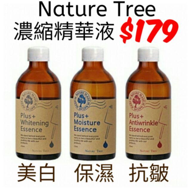 當天出Nature Tree 濃縮精華液250ml 美白保濕抗皺