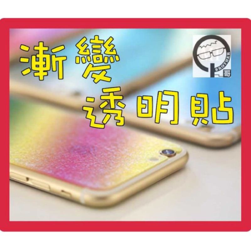 Q 哥A74 漸變色玻璃 透明七色彩虹圖還原手機真實背面iPhone 6s 6s 鋼化玻璃