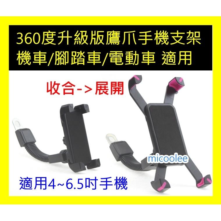 360 旋轉鷹爪手機支架第 升級版導航支架GPS 機車腳踏車摩托車重型機車自行車固定架固定